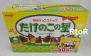 楽天お洗濯屋さんmeiji たけのこの里 50袋入り 575g(標準11.5g×50袋) 明治/チョコレート菓子/チョコスナック お得パック