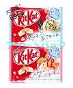 ネスレキットカット 凍らせておいしい アソートパック 696g KitKat クッキー&クリーム/ストベリーチーズケーキ