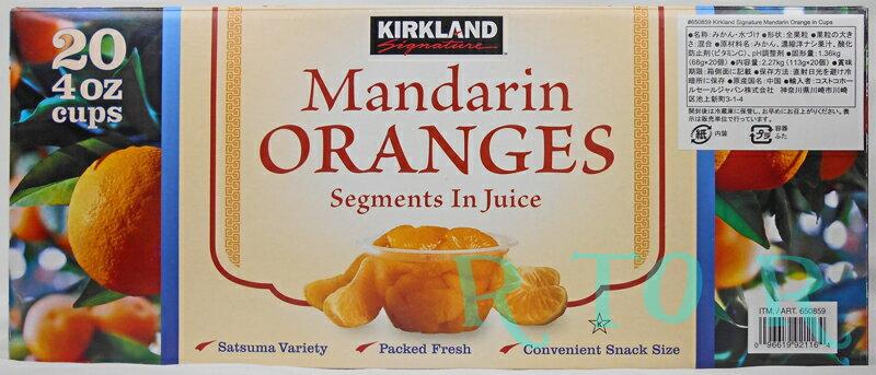 KS マンダリンオレンジ みかん 水づけ 20カップセット