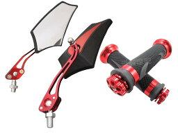 斬新 レッド 赤 バックミラー & グリップ バイク用 汎用セット