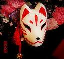 きつねのお面 ハンドメイド 狐 マスク 仮面 (赤白) 石膏塗り キツネ 手作り