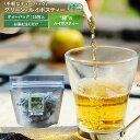 グリーン ・ ルイボスティー ( ティーバッグ 15包) | ルイボスティ ルイボス茶 ルイボス green オーガニック プレミア ティーパック 有機 無農薬 ノンカフェイン カフェインレス ギフト 高品質 お茶 茶葉 内祝い 内祝 プレゼント プチギフト 3g 飲み物 お礼 緑