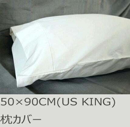 R.T. Home - 高級エジプト超長綿(エジプト綿 綿100%)ホテル品質 天然素材 枕カバー 50×90CM (USキング)500スレッドカウント 80番手糸 サテン織り ホワイト(白) 封筒式 50*90CM
