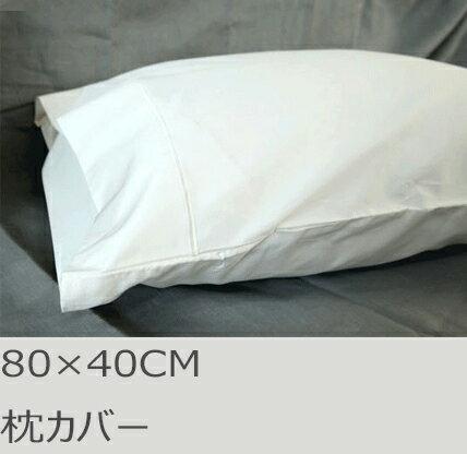 R.T. Home - 高級エジプト超長綿(エジプト綿 綿100%)ホテル品質 天然素材 枕カバー 80×40CM 500スレッドカウント 80番手糸 サテン織り ホワイト(白) 封筒式 80*40CM