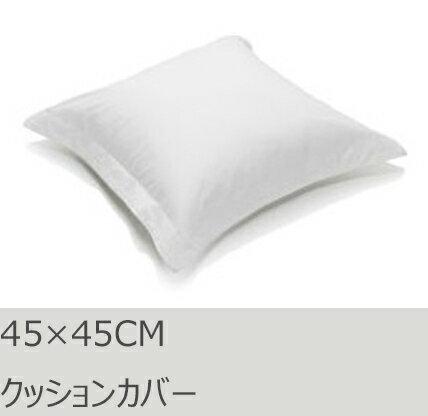 R.T. Home - 高級エジプト超長綿(エジプト綿 綿100%)ホテル品質 天然素材 クッションカバー 45×45CM 500スレッドカウント 80番手糸 白(ホワイト) ユーロ ピロー 45*45CM