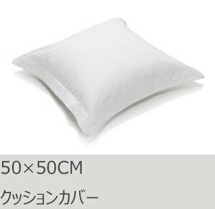 R.T. Home - 高級エジプト超長綿(エジプト綿 綿100%)ホテル品質 天然素材 クッションカバー 50×50CM 500スレッドカウント 80番手糸 白(ホワイト) ユーロ ピロー 50*50CM