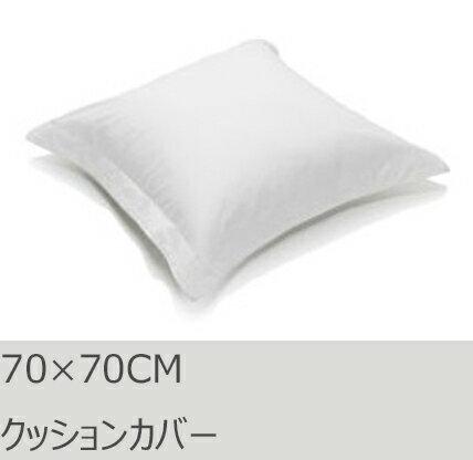 R.T. Home - 高級エジプト超長綿(エジプト綿 綿100%)ホテル品質 天然素材 クッションカバー 70×70CM 500スレッドカウント 80番手糸 白(ホワイト) ユーロ ピロー 70*70CM