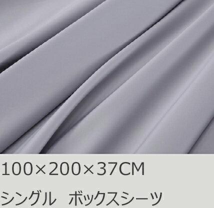 R.T. Home - 高級エジプト超長綿(エジプト綿 綿100%)ホテル品質 天然素材 ボックスシーツ シングル 100×200×37CM 500スレッドカウント サテン織り 80番手糸 シルバー グレー 100*200*37CM