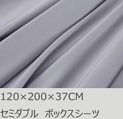 R.T. Home - 高級エジプト超長綿(エジプト綿 綿100%)ホテル品質 天然素材 ボックスシーツ セミダブル 120×200×37CM (セミ ダブル) 500スレッドカウント サテン織り 80番手糸 シルバー グレー 120*200*37CM