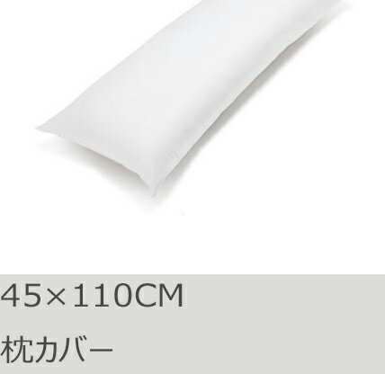 R.T. Home - 高級エジプト超長綿(エジプト綿 綿100%)ホテル品質 天然素材 枕カバー 45×110CM 500スレッドカウント サテン織り 80番手糸 白(ホワイト) 封筒式 45*110CM