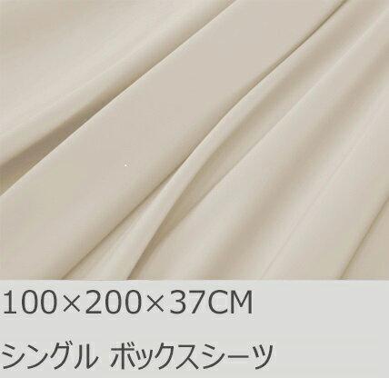 R.T. Home - 高級エジプト超長綿(エジプト綿 綿100%)ホテル品質 天然素材 ボックスシーツ シングル 100×200×37CM 500スレッド カウント サテン織り 80番手糸 クリーム ベージュ 100*200*37CM