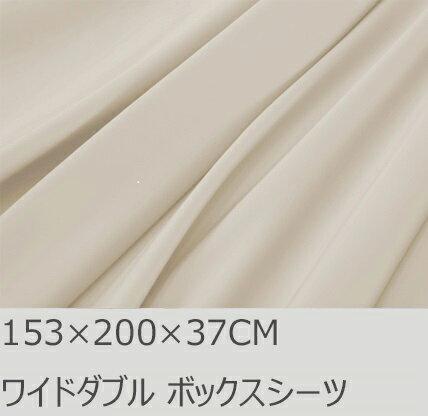 R.T. Home - 高級エジプト超長綿(エジプト綿 綿100%)ホテル品質 天然素材 ボックスシーツ ワイドダブル (ワイド ダブル)153×200×37CM 500スレッド カウント サテン織り 80番手糸 クリーム ベージュ 153*200*37CM