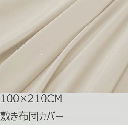 R.T. Home - 高級エジプト超長綿(エジプト綿 綿100%)ホテル品質 天然素材 敷布団カバー シングル 100×210CM (敷き布団 ロング) 500スレッドカウント サテン織り 80番手糸 クリーム ベージュ 100*210CM
