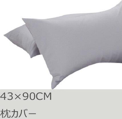 R.T. Home - 高級エジプト超長綿(エジプト綿 綿100%)ホテル品質 天然素材 枕カバー 43×90CM 封筒式 500スレッドカウント サテン織り 80番手糸 シルバー グレー 43*90CM