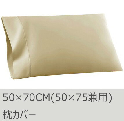 R.T. Home - 高級エジプト超長綿(エジプト綿 綿100%)ホテル品質 天然素材 枕カバー 50×70CM (枕カバー 50×75CM兼用)封筒式 500スレッドカウント サテン織り 80番手糸 クリーム ベージュ 50*75CM
