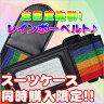 【同時購入限定】スーツケース用 レインボーベルト スーツケースベルト 【RCP】