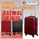 旅行用キャリーバッグ 【送料無料】5780SSサイズ機内持ち込み 可能サイズTSAロック 4
