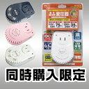 【同時購入限定】変圧器 海外旅行用 小型 変圧器【RCP】【あす楽対応】