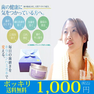 Restoration power [a tooth shines] KIRARUN (I brush my teeth) mini-size 80g excellent restoration power,natural hydroxyapatite