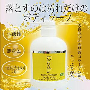 ルコラボディソープ コラーゲン シャンプー アミノ酸 オーガニック