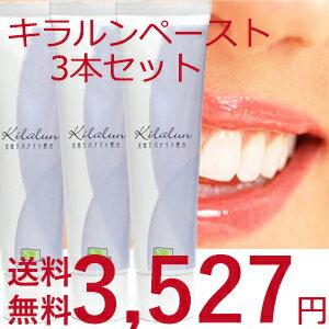 キラルンペースト 歯磨き粉 ホワイトニング 歯みがき ハミガキ オーガニック