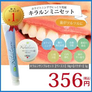 キラルンミニ ペースト パウダー 歯磨き粉 アパタイト ホワイトニング 歯みがき ハミガキ オーガニック