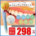 【初回限定】【お試し】【サンプル】キラルンミニセット パウダー5g ペースト18g 歯磨き粉 ホワイトニング