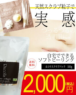 40% off Rakuten 1 place earning ☆ ☆ ルウスクラブ Pack q is a collagen beauty liquid into luxurious dish. q 60 g [SALE] 10P28oct13% off or more