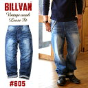 BILLVAN #605 ルーズフィット ヴィンテージ加工 オーセンティック デニムパンツLT/INDIGO ビルバン ジーンズ メンズ アメカジ