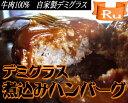 新鮮牛肉100%!あめ色になるまでじっくり炒めたたまねぎがさらに美味しさを引き出したデミグラス仕上げの手造り煮込みビーフハンバーグ230gの4食セット。【お歳暮】10P30Nov14