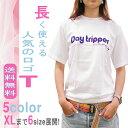 【送料無料】Tシャツ 半袖 メール便 DayTripper ...