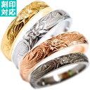 ハワイアンジュエリー 指輪 ステンレスリング