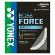 ヨネックス ストリングス BG66フォース BG66F YONEX バドミントン 日本製
