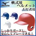 ミズノ 野球軟式用 ヘルメット 片耳付 【右打者用】 2HA307 MIZUNO ベースボール