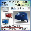 MIZUNO ソフトボール用 ヘルメット キャッチャー用 2HA580 ミズノ 捕手用