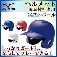 MIZUNO ヘルメット 両耳付打者用 2HA588 ミズノ ソフトボールの画像