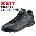 ■ ゼット 野球 金具スパイク ウイニングロードM7 埋込みタイプ BSR2256M7 ZETT