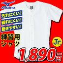 MIZUNO ユニフォームシャツ 12JC6F80 練習着 野球 ミズノ 少年用【ジュニア】