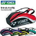 ヨネックス テニスラケットバッグ ラケットバッグ6 リュックストラップ付 テニスラケット6本収納可能 正面ポケット 天マチポケット シューズポケット付 BAG1612R YONEX