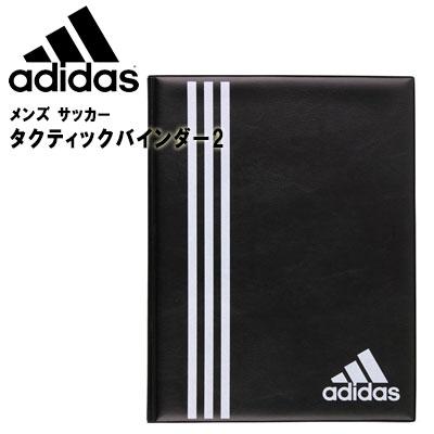 adidas soccer coaching equipment