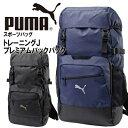 背面はメッシュ素材で通気性があり、山登りにもおすすめですプーマ スポーツバッグ トレーニングJ プレミアム バックパック 073299 PUMA