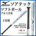 MIZUNO ソフトボール 金属製バット ソアテック 1CJMS60575 ミズノ 1号用 ミドルバランス 75cm/平均550g
