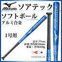MIZUNO ソフトボール 金属製バット ソアテック 1CJMS60577 ミズノ 1号用 ミドルバランス 77cm/平均560g