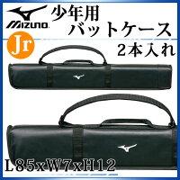 MIZUNO 少年野球 ソフトボール バットケース 1FJT406009 ミズノ 2本入れの画像