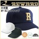 レワード 野球 ベースボールキャップ CP-21 六方型オールニットキャップ カール芯 野球帽 reward