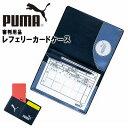 プーマ サッカー審判用品 レフェリーカードケース PUMA 880699