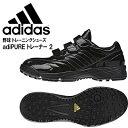 アディダス 野球 トレーニングシューズ アディピュア adiPURE トレーナー 2 ベルクロ仕様 移動用にも最適 adidas S85355