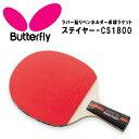 バタフライ 卓球ラバー貼りペンホルダーラケット ステイヤー-CS1800 レジャー用 BUTTERFLY 10930