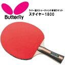 バタフライ 卓球 ラバー張りラケット ステイヤー1800 レジャー用 BUTTERFLY 16720