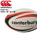 カンタベリー ラグビーボール(4号) 小学校高学年用 日本ラグビー協会認定球 レースなし Canterbury AA02685